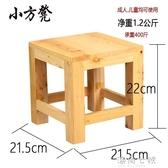 家用實木小方凳子小板凳茶幾客廳幼兒園釣魚小木圓凳矮換鞋凳 雙十二全館免運