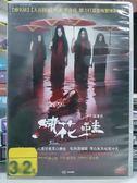 影音專賣店-F14-036-正版DVD*港片【繡花鞋】-林心如*惠英紅