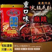 重慶橋頭麻辣火鍋底料200g (2~3人份塊狀)