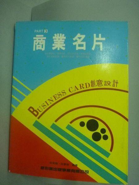 【書寶二手書T6/設計_XGY】商業名片(3)-創意設計_林東海