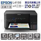 EPSON L4150 Wi-Fi三合一...