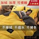 棉被被套 床單 枕套加厚雙面絨冬法蘭絨水晶絨床上用品套件珊瑚絨【全館免運】