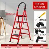 梯子 家庭用的小梯子家用摺疊梯室內伸縮小型便攜多功能人字梯加厚三步T 4色