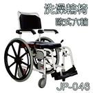 洗澡椅 輪椅 便盆椅 歐式六輪洗澡輪椅(附加便器椅功能) JP-046