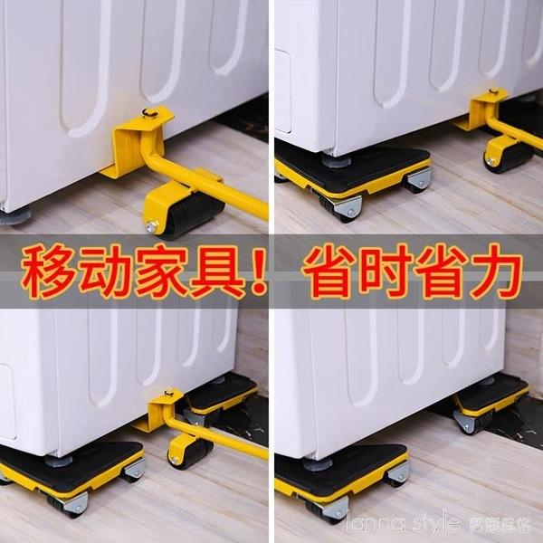 搬家重物神器多功能萬向滑輪移動搬家利器抬省力家具必備搬運工具 LannaS