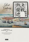決戰熱蘭遮:中國首次擊敗西方的關鍵戰役(全新審訂版)