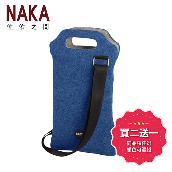 NAKA 佐佑之間 DIMENSIONS二度空間 雙支提手精美紅酒提袋(含肩帶)-粉藍色 TOUCH0009LD