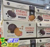 [COSCO代購] C126811 KF GOODS口福不淺 ENERGY COOKIES (COCOA+PEANUT) 能量蛋白餅651G