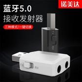 適配器 藍牙5.0無線發射接收器AUX無損音頻轉3.5MM耳機老式音響功放台式USB口筆記本電腦車載 宜品