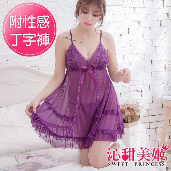 睡裙 奢華網紗睡衣裙組 性感深V薄紗 荷葉滾邊裙擺【沁甜美姬】深情公主睡裙(紫)
