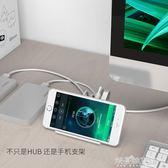 兩用USB3.0分線器HUB高速擴展一拖四集線器帶手機平板支架 解憂雜貨鋪