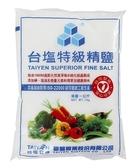台鹽特級精鹽1kg
