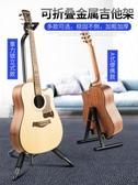 民謠吉他架子立式古典吉他架琵琶家用落地琴架電吉他支架尤克里里 韓小姐的衣櫥