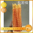 INPHIC-長薯條模型 薯條 雞塊 漢堡  速食 夜市小吃-IMFA213104B