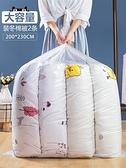 【10個裝】收納袋子整理被子裝衣服棉被家用透明塑料打包袋【聚寶屋】
