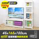 【品樂生活】亮面白 45X165X150CM 超級耐重角鋼系統TV櫃 5+2層/角鋼架/電視櫃/系統櫃/系統架