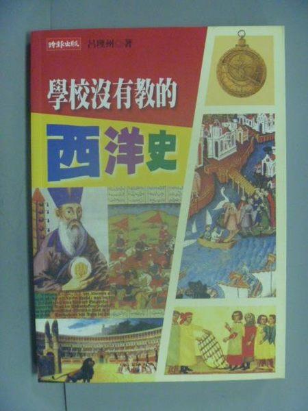 【書寶二手書T2/歷史_GCO】學校沒有教的西洋史_呂理州
