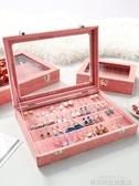 首飾盒 防塵透明玻璃耳環珠寶箱木質首飾盒耳釘墜桌面手飾品整理收納盒子 城市科技