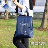韓式保溫飯盒袋便當包帆布清新上班帶飯手提袋加厚鋁冷藏保鮮冰袋 俏腳丫
