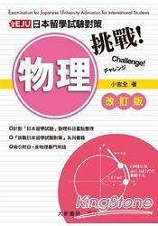 挑戰日本留學試驗對策:物理