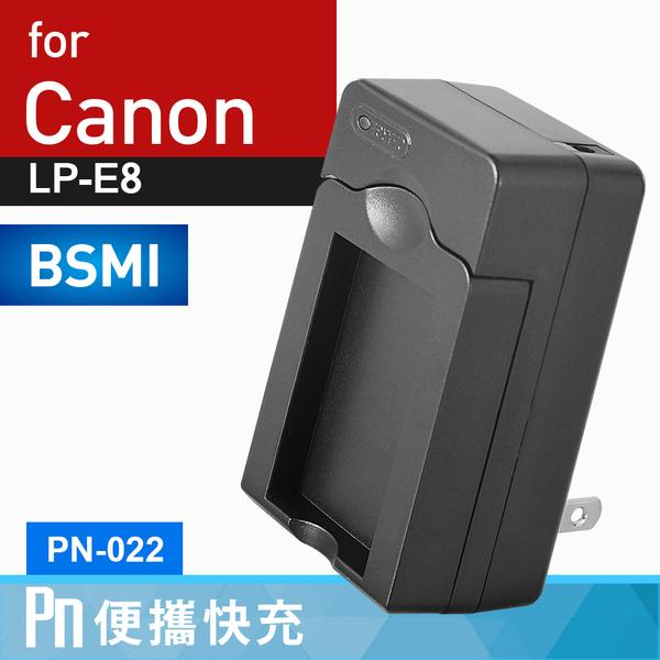 Kamera Canon LP-E8 高效充電器 PN 保固1年 EOS 550D 600D 650D 700D Kiss X4 T2i Kiss X5 T3i Kiss X7i T5i LPE8