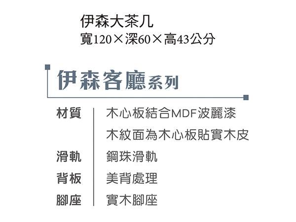 【森可家居】伊森大茶几 7JX169-4 木紋質感 無印北歐風