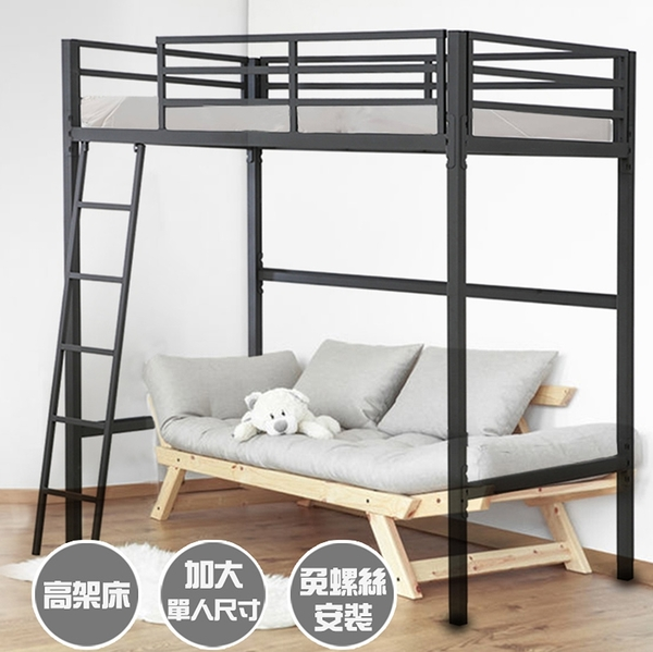 【J Simple家具】LOFT工業風正面款高架床-3.5尺標準單人