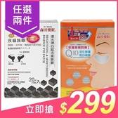 森田藥粧 激光潤白賦活黑眼膜/Q10活化修護亮白眼膜(1盒入) 款式可選【小三美日】
