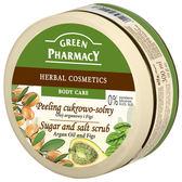 【Green Pharmacy草本肌曜】摩洛哥堅果&無花果美體去角質霜 300ml