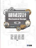 機械設計(第四版)