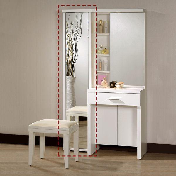 【森可家居】米洛斯旋轉鏡(不含化妝台、不含椅) 7CM124-3 穿衣鏡 置物立鏡