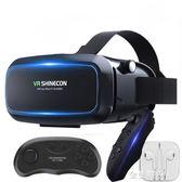 vr眼鏡虛擬現實3d眼鏡魔鏡手機愛奇藝VR一體機眼睛ar智慧頭戴式VHM 金曼麗莎