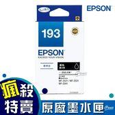 EPSON 193 標準型黑 C13T193150 黑色 原廠墨水匣 原裝墨水匣 墨水匣 印表機墨水匣