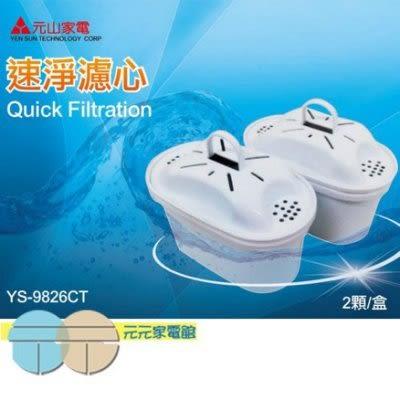 現貨 元山 YS-826DW 專用速淨濾芯(專用兩顆入) YS-9826CT