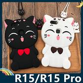 OPPO R15/R15 Pro 招財貓保護套 軟殼 附可愛吊飾 笑臉萌貓 立體全包款 矽膠套 手機套 手機殼 歐珀