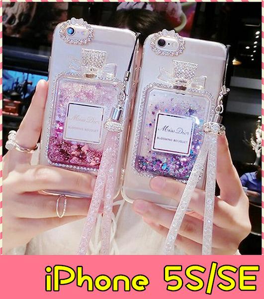 【萌萌噠】iPhone 5 / 5S / SE 新款 創意流沙香水瓶保護殼 水鑽閃粉亮片 矽膠軟殼 手機殼 附水晶掛繩