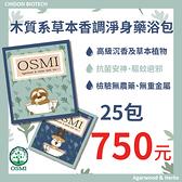 OSMI-木質系草本香調淨身藥浴包15g 25包入/組