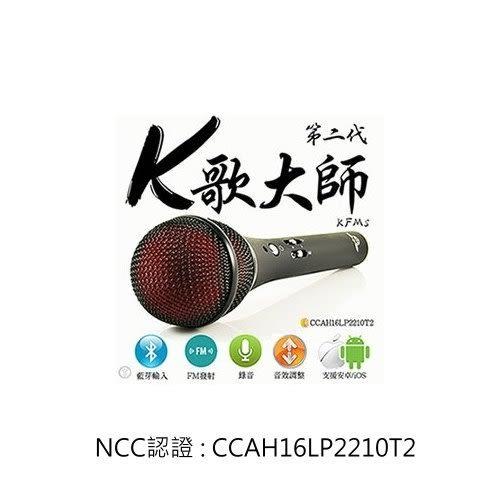 K歌大師 無線麥克風 【IMB-KFMs】 全新第二代 新風尚潮流