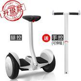 平衡車雙輪兒童兩輪成人電動代步車智慧體感帶扶桿平衡車 黛尼時尚精品