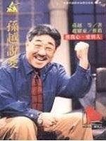 二手書博民逛書店 《孫越說愛》 R2Y ISBN:9573224755│孫越等