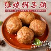 【海陸管家-全省免運】王記紅燒獅子頭X1包(750g±10%)