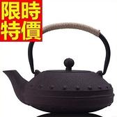 日本鐵壺-雋永香醇喫茶鑄鐵茶壺2款61i41【時尚巴黎】