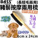 【培菓平價寵物網】美國Bass》P070A22天然豬鬃按摩兩用梳(長短毛兩用)-6cm*24cm