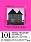 (二手書)建築是什麼?:關於建築本質的快思慢想(限量書口刷色版)