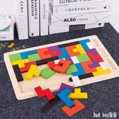 兒童拼圖積木玩具3-6周歲開發益智力4男女孩寶寶幼兒園俄羅斯方塊 QG11344『Bad boy時尚』