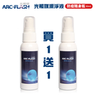 【防疫隨身瓶-買1送1】ARC-FLASH光觸媒潔淨液 (50ml) - 噴式隨時用最方便(含75%酒精成份)