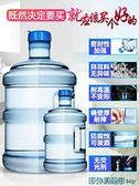 PC水桶 加厚家用小飲水機桶礦泉水桶純凈水桶手提pc桶裝水桶7.5升5L空桶 快速出貨