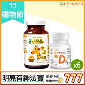 【明亮有神法寶】維生素D(120錠/瓶)+小兒晶(100錠/瓶)-綜合水果風味