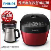 送不銹鋼內鍋+熱水瓶 ★飛利浦 PHILIPS 雙重溫控智慧萬用鍋(HD2143)