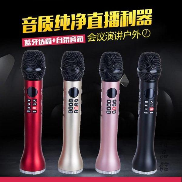 無線藍牙話筒自帶音響箱一體麥克風手機全民k歌神器家用兒童唱歌 酷男精品館